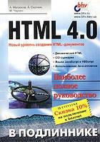А. Матросов, А. Сергеев, М. Чаунин HTML 4.0