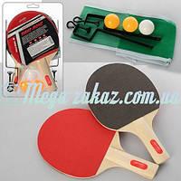 Ракетка для настольного тенниса 0220 (набор для настольного тенниса): ракетка 2шт + сетка + 3 мячика