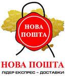 Доставка товара Новой почтой