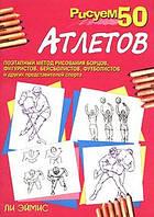 Ли Эймис Рисуем 50 атлетов