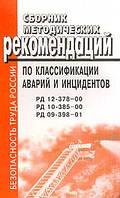 Сборник методических рекомендаций по классификации аварий и инцидентов (РД 12-378-00, РД 10-385-00, РД 09-338-01). Серия: Безопасность труда России