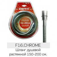 Шланг для душа Zerix F16  150-200 см