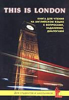 М. Синельникова This is London. Книга для чтения на английском языке с вопросами, заданиями, диалогами. Для студентов и школьников