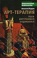 Алексей Будза Арт-терапия. Йога внутреннего художника