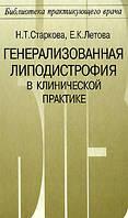 Н. Т. Старкова, Е. К. Летова Генерализованная липодистрофия в клинической практике