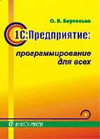 О. В. Бартеньев 1С: Предприятие: программирование для всех