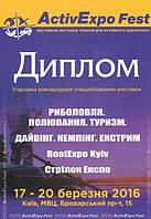 Диплом участника международных специализованных выставок