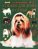 Н. А. Масленникова Собаки для дома и семьи