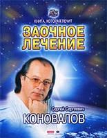 Сергей Сергеевич Коновалов Заочное лечение