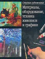 М. А. Елисеев Материалы, оборудование, техника живописи и графики