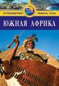 Южная Африка: Путеводитель. 2-е изд., испр. и доп.