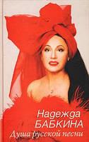 Надежда Бабкина Душа русской песни