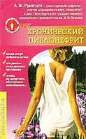 А. Ш. Румянцев Хронический пиелонефрит