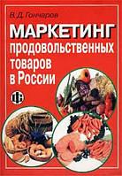 В. Д. Гончаров Маркетинг продовольственных товаров в России