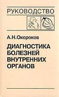 А. Н. Окороков Диагностика болезней внутренних органов. Том 6. Диагностика болезней сердца и сосудов: Атеросклероз. ИБС