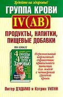 Питер Д`Адамо, Кэтрин Уитни Группа крови IV (AB). Продукты, напитки, пищевые добавки