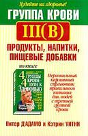 Питер Д`Адамо,  Кэтрин Уитни Группа крови III (B). Продукты, напитки, пищевые добавки