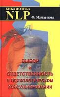 Ф. Майленова Выбор и ответственность в психологическом консультировании