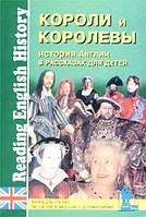 Reading English History / История Англии в рассказах для детей. Короли и королевы. Книга для чтения на английском языке с упражнениями