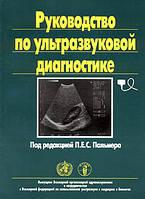 Под редакцией П. Е. С. Пальмера Руководство по ультразвуковой диагностике
