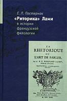 Е. Л. Пастернак `Риторика` Лами в истории французской филологии