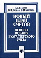 Я. В. Соколов, В. В. Патров, Н. Н. Карзаева Новый План счетов и основы ведения бухгалтерского учета