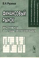 В. Н. Русинов Финансовый рынок. Инструменты и методы прогнозирования
