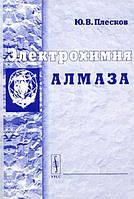 Ю. В. Плесков Электрохимия алмаза