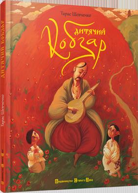 Книга Дитячий кобзар