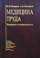 Н. Ф. Измеров, А. А. Каспаров Медицина труда. Введение в специальность