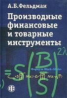 А. Б. Фельдман Производные финансовые и товарные инструменты. Учебник