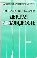 Зелинская Д.И., Балева Л.С. Детская инвалидность