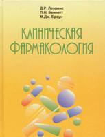 Д. Р. Лоуренс, П. Н. Беннетт, М. Дж. Браун Клиническая фармакология