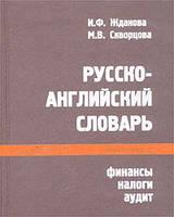 И. Ф. Жданова, М. В. Скворцова Русско-английский словарь. Финансы, налоги, аудит
