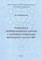 В. А. Филиппов Разработка информационных систем с помощью генератора прикладных систем SB+