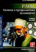 А. Н. Минченко Раны. Лечение и профилактика осложнений