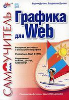 Вадим Дунаев, Владислав Дунаев Графика для Web