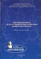 Корсак В.С., Вахарловский В.Г., Исакова Э.В. и др. Внутриматочная искусственная инсеминация: Донорство спермы: Методические рекомендации