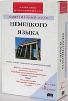 Ластинг И., Зингер Х. Современный курс немецкого языка. Полное учебное руководство и справочное пособие (книга + 8 аудиокассет)