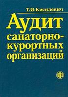 Т. И. Кисилевич Аудит санаторно-курортных организаций