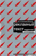 М. М. Блинкина-Мельник Рекламный текст. Задачник для копирайтеров