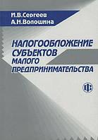 И. В. Сергеев, А. Н. Волошина Налогообложение субъектов малого предпринимательства