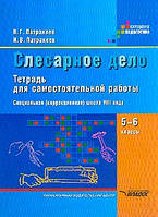 Патракеев В.Г., Патракеев И.В. Слесарное дело: 5-6 классы: Тетрадь для самостоятельной работы специальных (коррекционных) образовательных учреждений