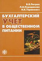 В. В. Патров, Л. В. Нуридинова, Н. К. Тараненко Бухгалтерский учет в общественном питании