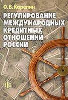 О. В. Карелин Регулирование международных кредитных отношений России