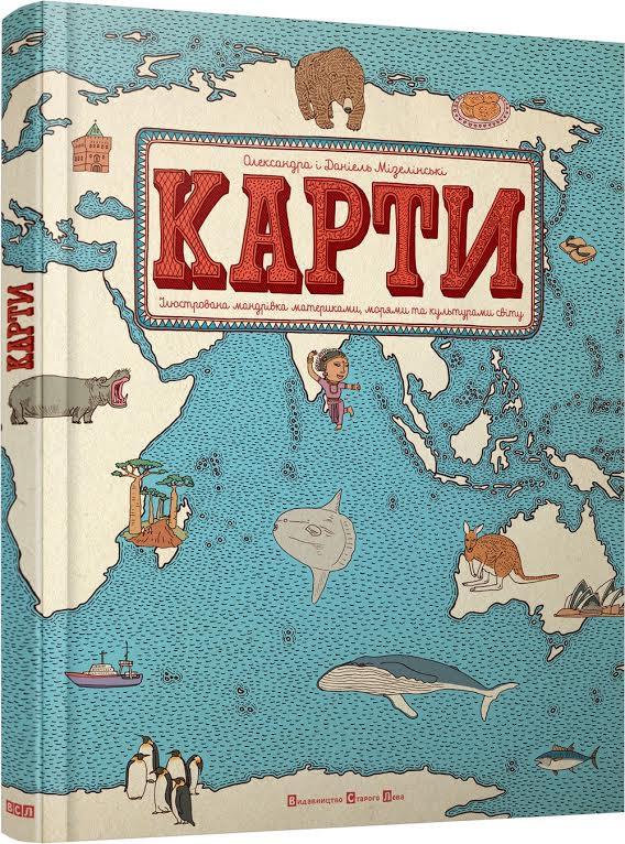 Книга Карти