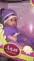 Детская игрушка Ляля в сиреневой одежде
