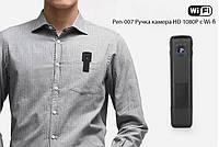 Pen 007 Ручка мини камера HD 1080P c Wi-fi