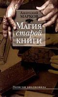 Анатолий Марков Магия старой книги. Записки библиофила