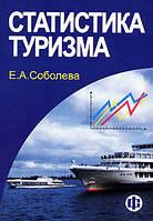 Е. А. Соболева Статистика туризма
